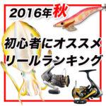 【1万円以内】2016年秋、初心者にオススメのエギングリールベスト5